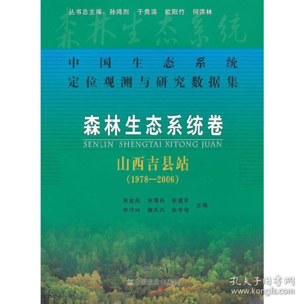中国生态系统定位观测与研究数据集:森林生态系统卷:山西吉县站(1978-2006) 孙鸿烈 等主编,朱金兆 等分册主编 9787109150737 中国农业出版社 正版图书