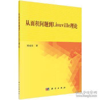 从面积问题到Liouville理论 刘成仕 著 9787030444097 科学出版社 正版图书