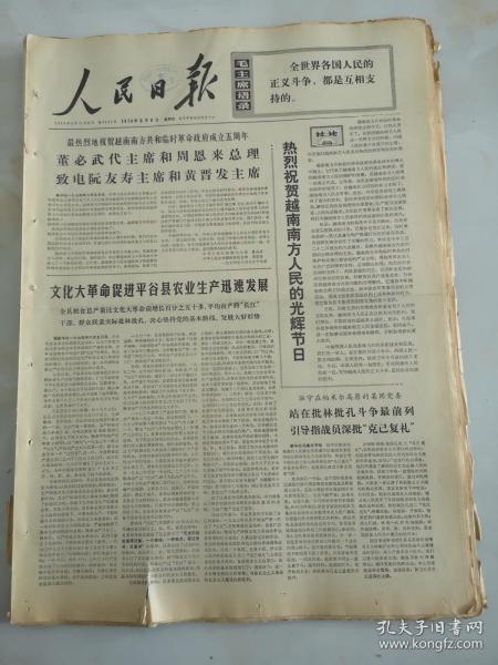 1974年6月6日人民日报  热烈祝贺越南南方人民的光辉节日