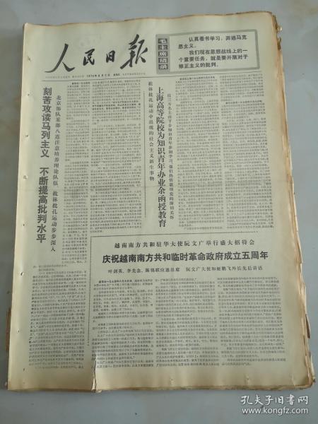 1974年6月7日人民日报  刻苦攻读马列主义 不断提高批判水平
