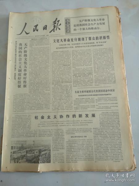 1974年6月10日人民日报  社会主义协作的新发展
