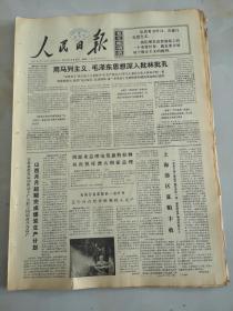 1974年6月13日人民日报  用马列主义深入批林批孔