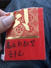 西泠印社副社长:高式熊签名红包一个