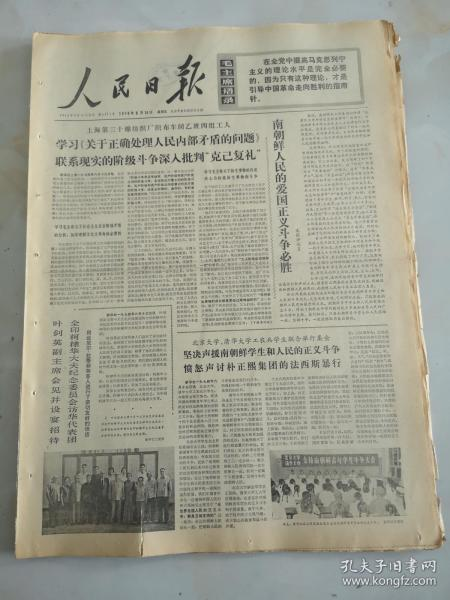 1974年6月14日人民日报  南朝鲜人民的爱国正义斗争必胜