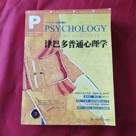 津巴多普通心理学(原书第7版)