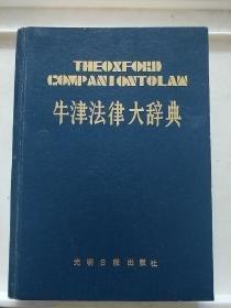 牛津法律大辞典【一版一印】