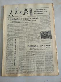 1974年6月21日人民日报  文化大革命是社会主义建设强大动力
