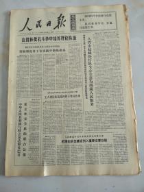 1974年6月22日人民日报  中华人民共和国与特立尼达和多巴哥建立外交关系的联合公报