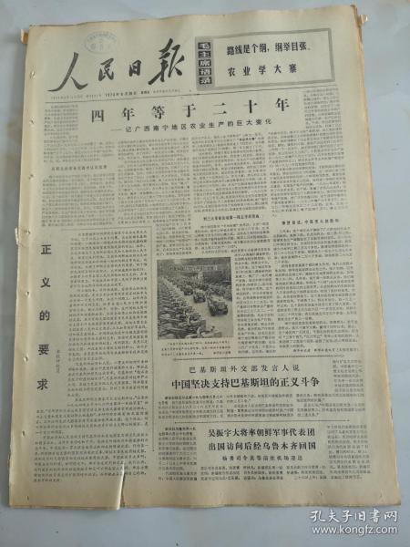 1974年6月28日人民日报  四年等于二十年