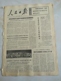 1974年6月30日人民日报   欢迎我国与委内瑞拉建交