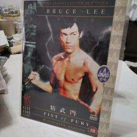 精武门   DVD  dvd 个人收藏  均为单品  碟片全新