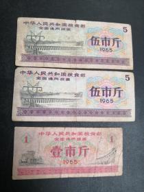 中华人民共和国粮食部全国通用粮票,三枚(两枚伍市斤,一枚壹市斤),品相如图所示。