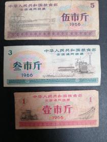 中华人民共和国粮食部 全国通用粮票 ,品相如图所示。