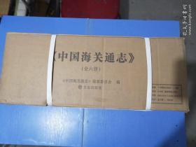 中国海关通志(全六册圆脊精装加护封)