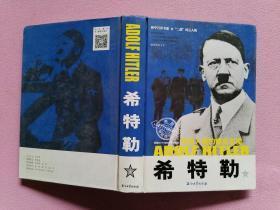 """《希特勒:惨绝人寰的嗜血恶魔》(上册)和平万岁书系""""二战""""风云人物"""