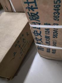 简体字本二十六史  未拆箱  3箱装  只拆4     库