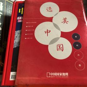 选美中国系列合集