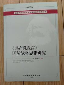 武汉大学马克思主义理论系列学术丛书:《共产党宣言》国际战略思想研究