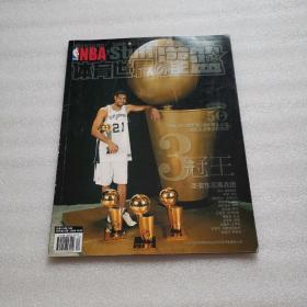 环球体育灌篮2005 12 无海报