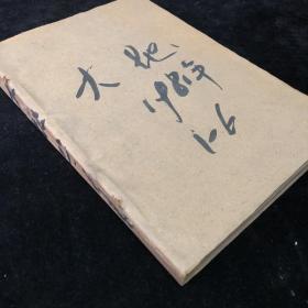 人民日报文艺增刊《大地》双月刊合订本,1981年1-6期,合订合售
