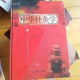 中华针灸学