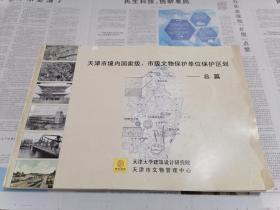 天津市境内国家级市级文物保护单位保护区划 总篇