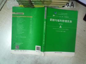 薪酬与福利管理实务(第四版)                                             .