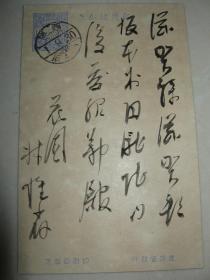 1911年 日本帝国菊花  壹钱五厘 实寄明信片 1枚