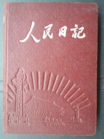 1957年 人民日记...老笔记本(精装32开、1957年1版1印、内有广州五层楼 烈士陵园等插图)