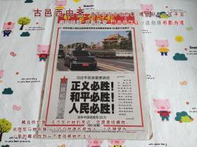 京华时报2015年9月4日