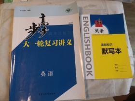 步步高 : 新课标版. 高考总复习. 一轮. 英语 送基础知识默写本
