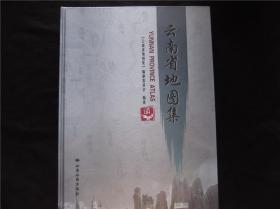 2019版云南省地图集