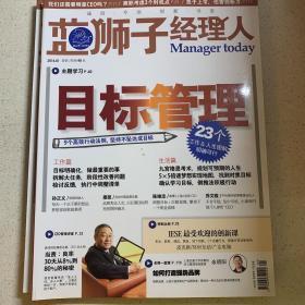 蓝狮子经理人 目标管理 201401