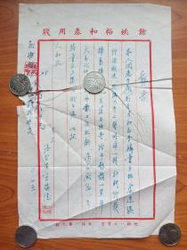 60年代余姚裕和泰号信札