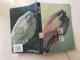 情殇:当代情爱小说精品大系