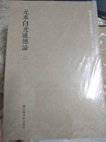 元本白虎通德论(全二册) 国学基本典籍丛刊
