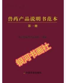 兽药产品说明书范本 (第一册)