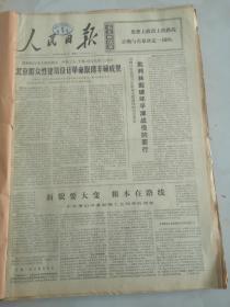 1974年11月1日人民日报  面貌要大变 根本在路线