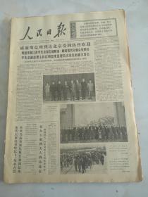 1974年11月6日人民日报  威廉斯总理到达北京受到热烈欢迎