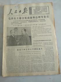 1974年11月7日人民日报   毛主席会见威廉斯总理等贵宾