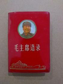 文革红宝书:毛主席语录(100开红塑皮印毛彩像精装袖珍本,毛主席像、林彪题词及再版前言完整,1968年7月出版印刷)