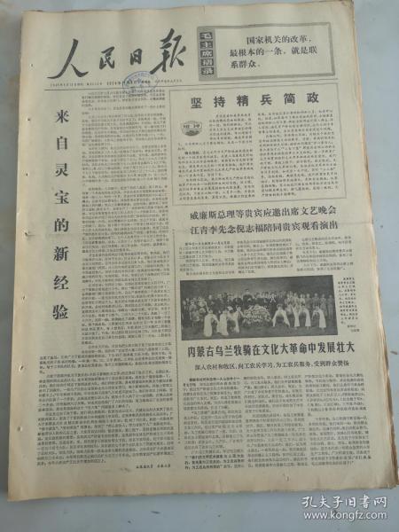 1974年11月8日人民日报   来自灵宝的新经验