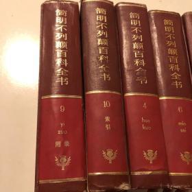 简明不列颠百科全书 4 6 7 9附录 10 索引