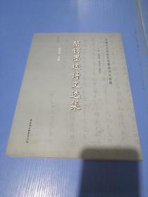 湘籍辛亥革命先驱墨迹诗文选集:蔡锷墨迹诗文选集