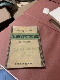 初级中学北新英文法