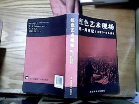 红色艺术现场:胡一川日记(1937-1949)  品好