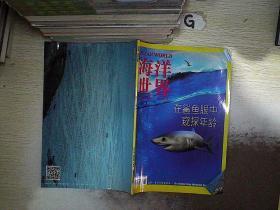 海洋世界 2016 8