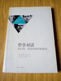 哲学对话:柏拉图、休谟和维特根斯坦