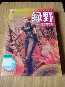 绿野——中国科幻基石丛书