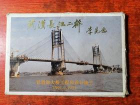 明信片画片《武汉长江二桥》 共15张全